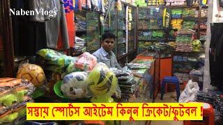 Best Sports Market In Bd| Buy Cheapest (Cricket/Football) items In Bd Sports Market | Dhaka