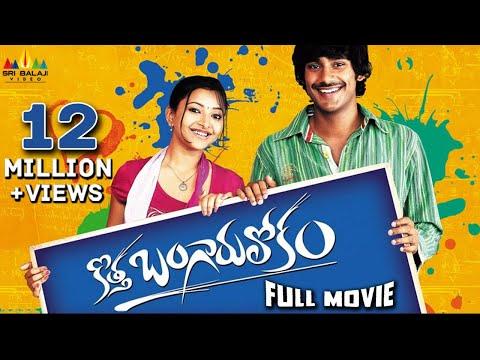 Kotha Bangaru Lokam | Telugu Latest Full Movies | Varun Sandesh, Swetha Basu