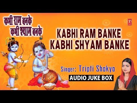 Xxx Mp4 कभी राम बनके कभी श्याम बनके Kabhi Ram Banke Kabhi Shyam Banke I TRIPTI SHAKYA I Full Audio Songs 3gp Sex