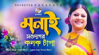 Konok Chapa - Monai Shawdagor   Tumi Amar Jibon   Soundtek