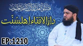 Islam | Sharia Law | Darul Ifta Ahl e Sunnat Ep 1210 | Muslim Law | دارالافتاء اہلسنت