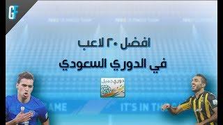 افضل 20 لاعب في ( الدوري السعودي ) | FIFA 18