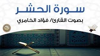 سورة الحشر بصوت القارئ فؤاد الخامري