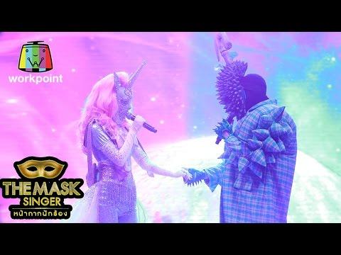 Xxx Mp4 ไม่รู้จักฉัน ไม่รู้จักเธอ หน้ากากโพนี่ Ft หน้ากากทุเรียน THE MASK SINGER หน้ากากนักร้อง 3gp Sex