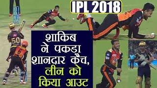 IPL 2018 KKR vs SRH : Shakib Al Hasan take stunning catch, Chris Lynn out | वनइंडिया हिंदी