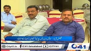 فیصل آباد ہوٹل ون میں پولیو آگاہی سیمینار کا انعقاد