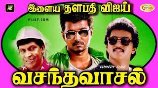 Vasantha Vaasal | ILLAYA Thalapathy Vijay Hit Tamil Full Movie|HD,Vadivel Super Comodey,Songs Super