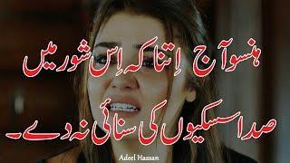 Sad Urdu Poetry| 2 line Urdu Sad Poetry| Heart Touching Poetry| Urdu Poetry| Sad Poetic