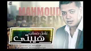 محمود الحسينى- عامل حساب هيبتى 2017  mahmoud alhosiny - 3amel 7esab hipty التوزيع الاول