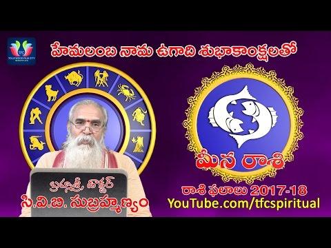 Xxx Mp4 Meena Rasi Pisces Yearly Future Predictions 2017 18 Rashi Phalalu శ్రీ హేమలంబ ఉగాది రాశీ ఫలాలు 3gp Sex