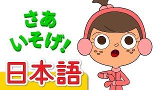 くつをはこう「Put On Your Shoes」  童謡   Super Simple 日本語