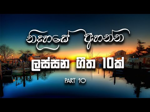 Xxx Mp4 Beautiful 10 Sinhala Classic Songs Old Songs TOP 10 Jukebox Part 10 MUSIC HUB SL 3gp Sex