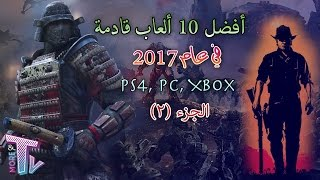 توب 10 : أفضل الألعاب القادمة في 2017 - PS4 , XBOX , PC الجزء الثاني