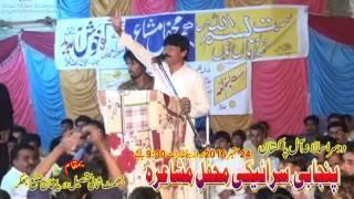 Punjabi,Saraiki Poet Javed Raz Mehfil Mushaira Jhammat Shumali Bhakkar (Ay wattan jan e man)