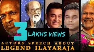 இசை கடவுள் இளையராஜா|2JUNE 2017 Happy Birthday ILAYARAJA | ACTORS SPEECH | by Karthick Suriyan