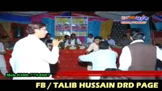 Malhariye Jhaliye | ملہاریہ جھلیئے | Talib Hussain Dard and Imran Talib | Kurpalka Khushab