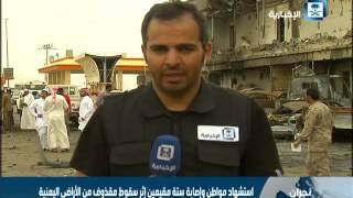 """مراسل """"الإخبارية"""" في نجران: استشهاد مواطن وإصابة 6 مقيمين إثر سقوط مقذوف من الأراضي اليمنية"""