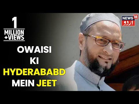 Xxx Mp4 Lok Sabha Election Results 2019 LIVE AIMIM Chief Asaduddin Owaisi Leads In Hyderabad News18 Urdu 3gp Sex