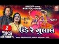 Kailash Kher : Gujarati Raas Garba {VIDEO} || Navratri 2017 || Ude Re Gulal : Soormandir
