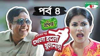 ছোট কাকু । Choto Kaku- Khela Holo Khulnay- Episode 04 । Eid Natok 2017 । Channel i TV