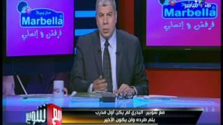 أحمد شوبير: سلوك حسام عاشور مع الحكم غير مقبول وطرده مستحق