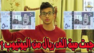 اجيب مية الف ريال من اليوتيوب !!