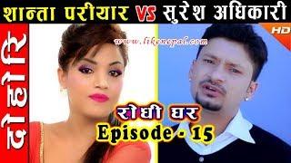 Rodhi Ghar   रोधी घर   Episode 15 - Dohori by Shanta Pariyar & Suresh Adhikari