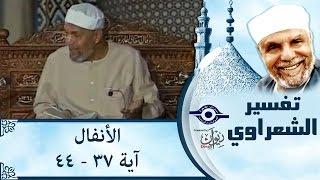 الشيخ الشعراوي | تفسير سورة الأنفال، (آية ٣٧-٤٤)