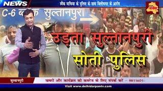 Outer Delhi News : Sultanpuri में स्मैक माफिया और पुलिस के खिलाफ सड़क पर उतरे लोग   Delhi Darpan TV