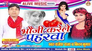 भौजी करेले पहरवा  - Bhauji Karele Paharwa  -  Rajesh Raja & Kiran Kumar  -  Bhojpuri Hot Lok  Geet