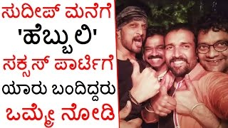Findout Who All Attended Hebbuli Success Party At Kichcha Sudeep House