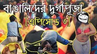 Episode-3 | Durga Puja of The Bengalis | Bangla Funny Video | KhilliBuzzChiru