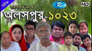 Aloshpur (Ep - 1023) | অলসপুর | Rtv Drama Serial | Rtv