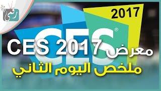 معرض سي اي اس CES 2017 | اسرع فلاش في العالم وشاشة شفافة.. ملخص اليوم الثاني