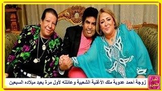 زوجة أحمد عدوية ملك الأغنية الشعبية وعائلته لأول مرة بعيد ميلاده السبعين
