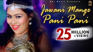New Song || Jawani Mange Pani Pani || R C Aarshi Upadhayay || New Song 2017 || Mor Music