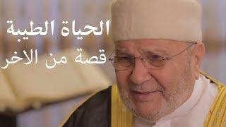 الشيخ محمد راتب النابلسي الحياة المطمئنة قصة من الاخر