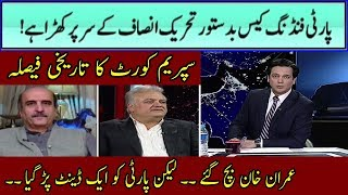 Impact of Supreme Court Decision on PTI | @ Q | 15 December 2017 | Neo News