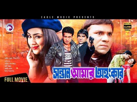 Xxx Mp4 Sontan Amar Ohongkar Bangla Movie Shakib Khan Apu Biswas Amit Hasan Misha 2017 Full HD 3gp Sex