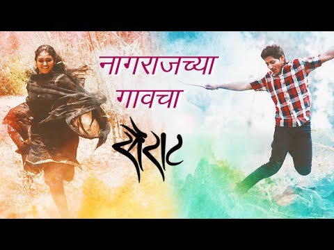 Sairat Shot In Nagraj Manjule's Village | Marathi Movie 2016 | Ajay Atul Songs