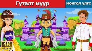Гуталт муур | Puss in the Boots in Mongolian | үлгэр | үлгэр сонсох | монгол үлгэрүүд