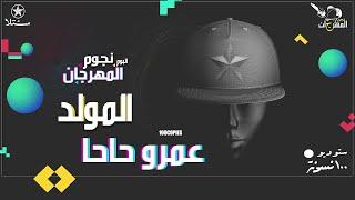 عمرو حاحا - المولد - البوم نجوم المهرجان - ١٠٠ نسخة - ستلا