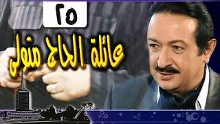 عائلة الحاج متولي׃ الحلقة 25 من 34