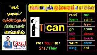 Spoken English | Learn English through Tamil | Lesson 1 | Call : +91 97890 99589 (24 மணி நேரம்)