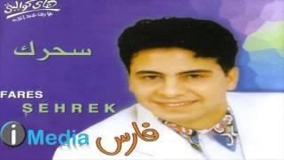 Fares - Yabu Remsh Kahil / فارس - يابو رمش كحيل