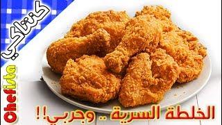 كنتاكي | بالخلطة السرية جربي وهتدعيلي |😲🍗 KFC الطريقة الصحيحة من شيفستا ح 3
