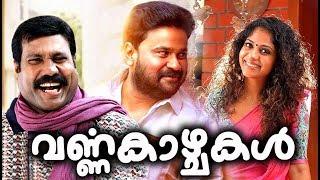 Malayalam Comedy Movies Dileep # Varnakazhchakal Malayalam Full Movie # Malayalam Full Movie Dileep