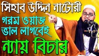 Bangla waz 2018 Shihab Uddin Natori New Islamic waz mahfil BD - বাংলা ওয়াজ সিহাব উদ্দিন নাটোরী
