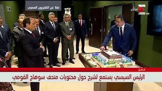 الرئيس السيسي يستمع لشرح حول محتويات متحف سوهاج القومي
