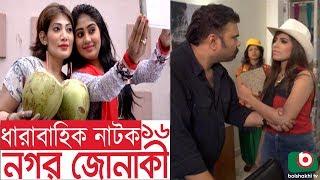 Bangla funny Natok | Nagar Jonaki | EP - 16 | Raisul Islam Asad, Intekhab Dinar, Jenny